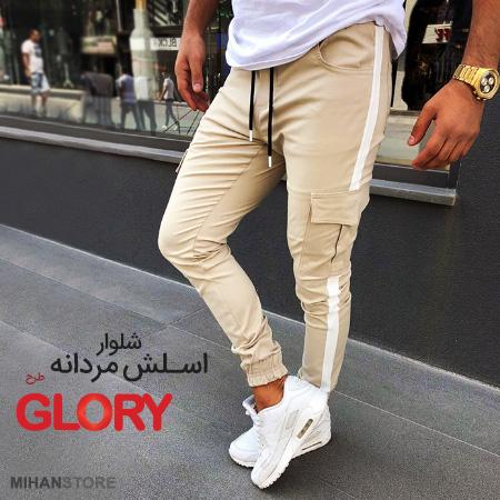 خرید شلوار اسلش مردانه Glory با تخفیف